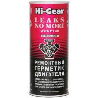 Ремонтный герметик ДВС и МКПП Hi-Gear HG2235 444 мл.