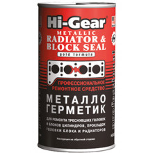 Металло-герметик для сложных ремонтов системы охлаждения Hi-Gear HG9037 325 мл.