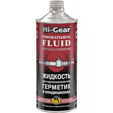 Жидкость гидроусилителя с герметиком и SMT2 Hi-Gear HG7024 946 мл.