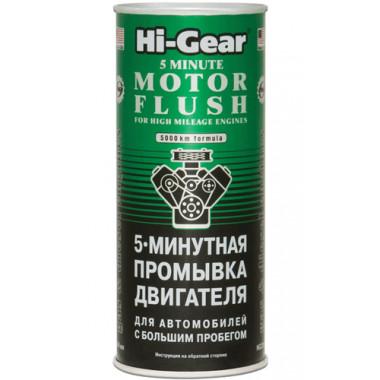 5-минутная промывка ДВС авто с большим пробегом Hi-Gear HG2204 444 мл.