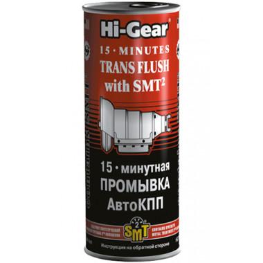 15-минутная промывка АКПП с SMT Hi-Gear HG 7006 444 мл.