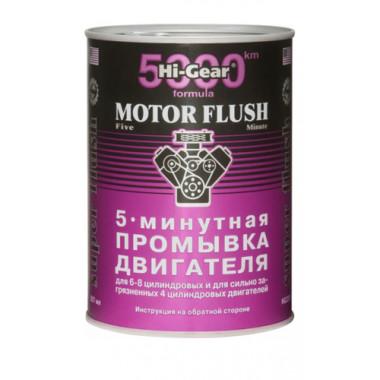 5-минутная промывка для особо загрязненных ДВС Hi-Gear HG2209 887 мл.