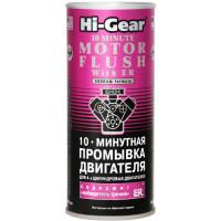 10-минутная промывка ДВС с ER Hi-Gear HG2214 444 мл.