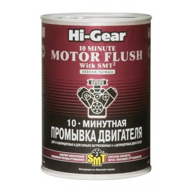 10-минутная промывка для 6-8 и загрязненных 4-циндровых ДВС с SMT2 Hi-Gear HG2219 887 мл.